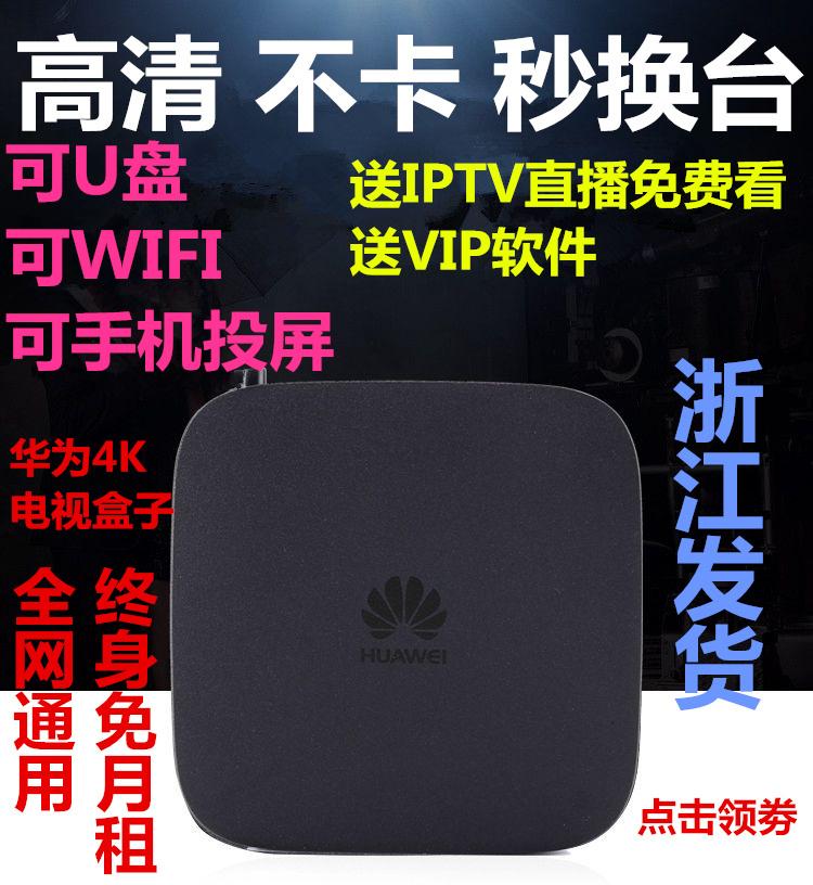 点击查看商品:华为悦盒EC6108V9网络电视机顶盒子家用4K高清播放器WIFI全网通用