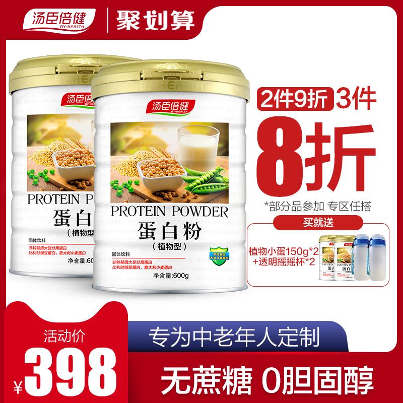 2罐汤臣倍健蛋白粉植物大豆高蛋白质无糖0胆固醇中老年人增强