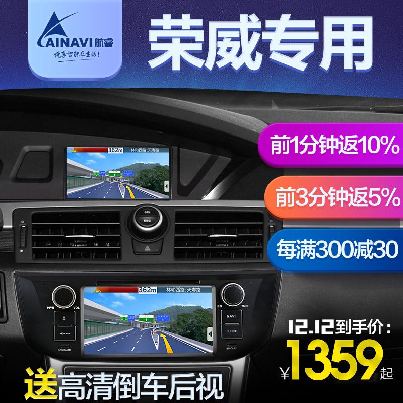 专用于荣威550导航 550DVD导航 名爵6 MG6 高配车载DVD导航一体机