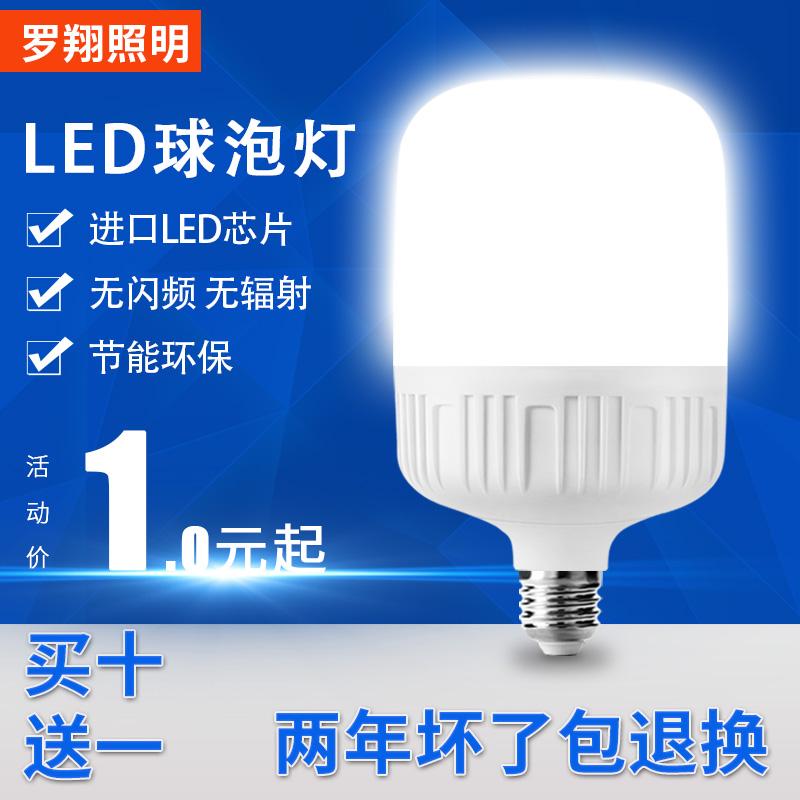 点击查看商品:节能灯泡led照明家用超亮螺口螺旋口e40e27球泡工厂防水大功率40w