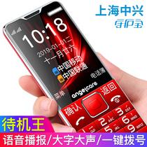 4G全网通中兴守护宝L105老人机超长待机直板女款大屏大字大声音移动电信版中老年手机正品学生按键小手机