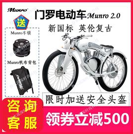 门罗Munro2.0电动自行车新国标英伦时尚智能锂电瓶代步车哈雷摩托