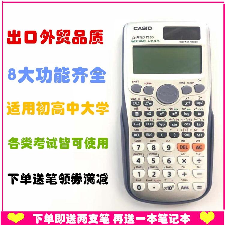 卡西欧FX-991ES PLUS初高中函数科学计算器学生用考试大学计算机