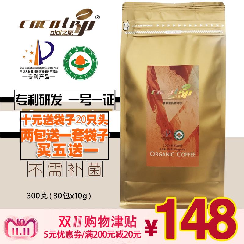 【专利】进口有机灌肠咖啡粉 可可之旅秘配低温酵素 葛森疗法安利