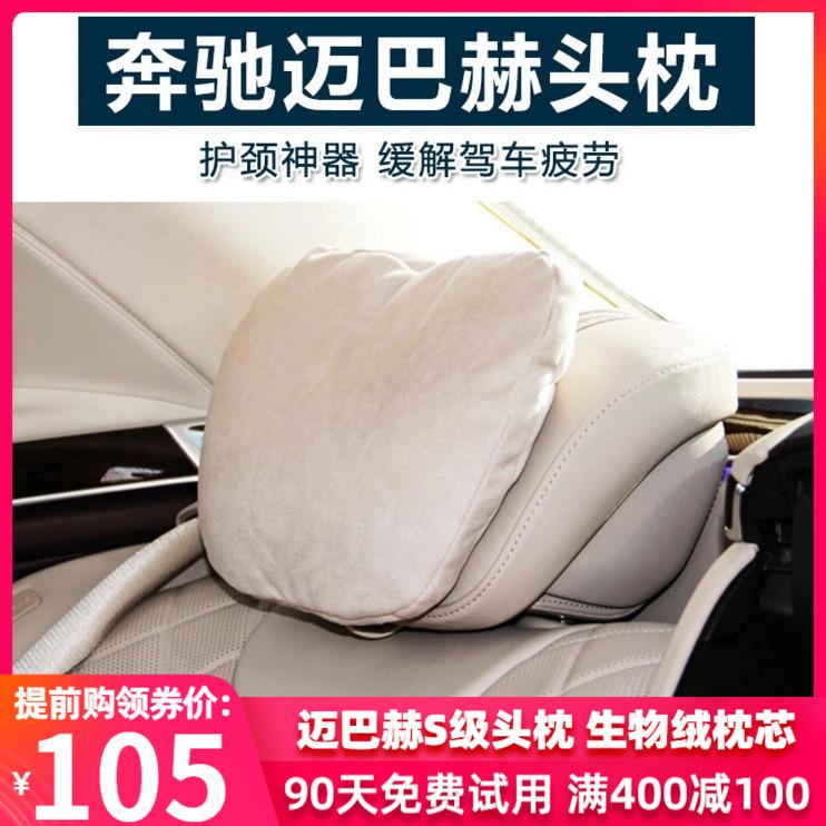 汽车迈巴赫头枕奔驰s级头枕原厂e奥迪宝马头枕靠枕车用护颈枕一对