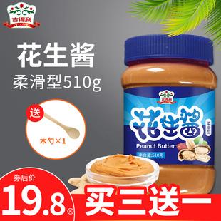 吉得利花生酱(柔滑型) 面包吐司拌面酱火锅蘸料早餐伴侣510g