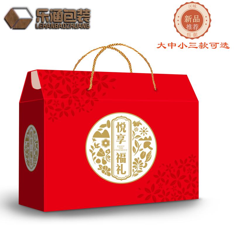 定制通用春节年货包装盒食品海鲜特产干果红枣干货礼品盒批发包邮