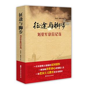 (满68元包邮)全新正版书籍图书征途与脚步(刘荣军旅日记选)9787520515177