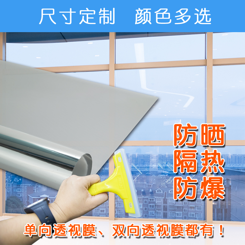 反光隔热膜单向透视玻璃贴膜卧室遮光窗户贴纸家用阳台遮阳太阳膜