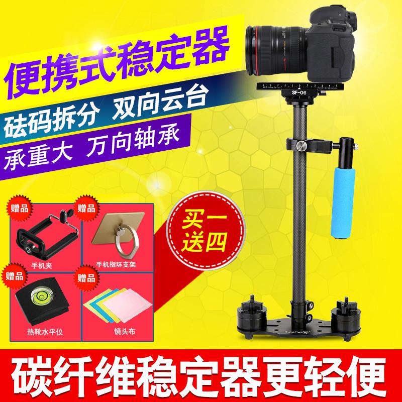溯途 手持稳定器碳纤维单反相机微单摄影摄像5D3便携式小斯坦尼康