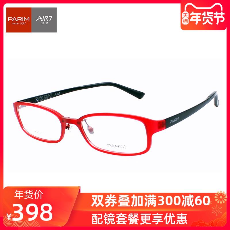 派丽蒙AIR7空气眼镜眼镜架男女眼镜框 高度近视架PR7807