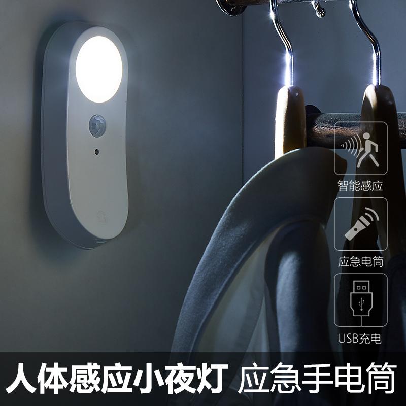智能LED小夜灯过道光控人体感应灯创意床头拍拍灯充电便携手电筒-星盈智能家居体验店