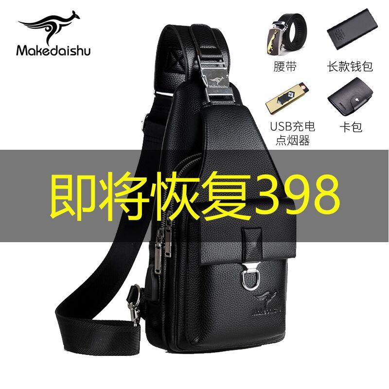 [¥65]马克袋鼠男士胸包真皮单肩包斜跨休闲牛皮包包斜挎包男包背包潮牌