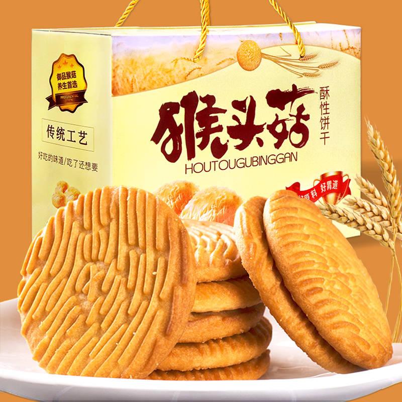 猴菇饼干2斤猴头菇无糖精饼干代餐整箱散装早餐零食品喜饼诞生礼