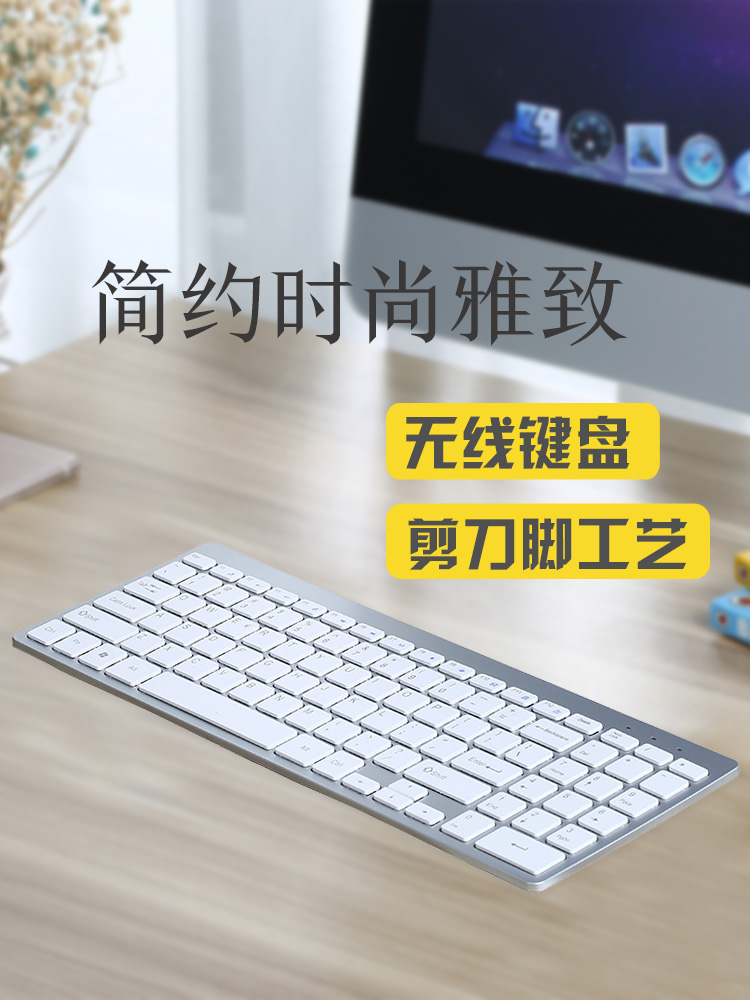 剪刀脚无线键盘可充电式笔记本外接台式机电脑办公用女生鼠超薄
