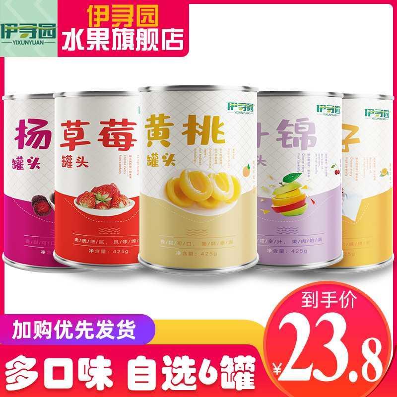 多口味水果罐头整箱混合装新鲜黄桃橘子杨梅葡萄菠萝山楂桑葚什锦