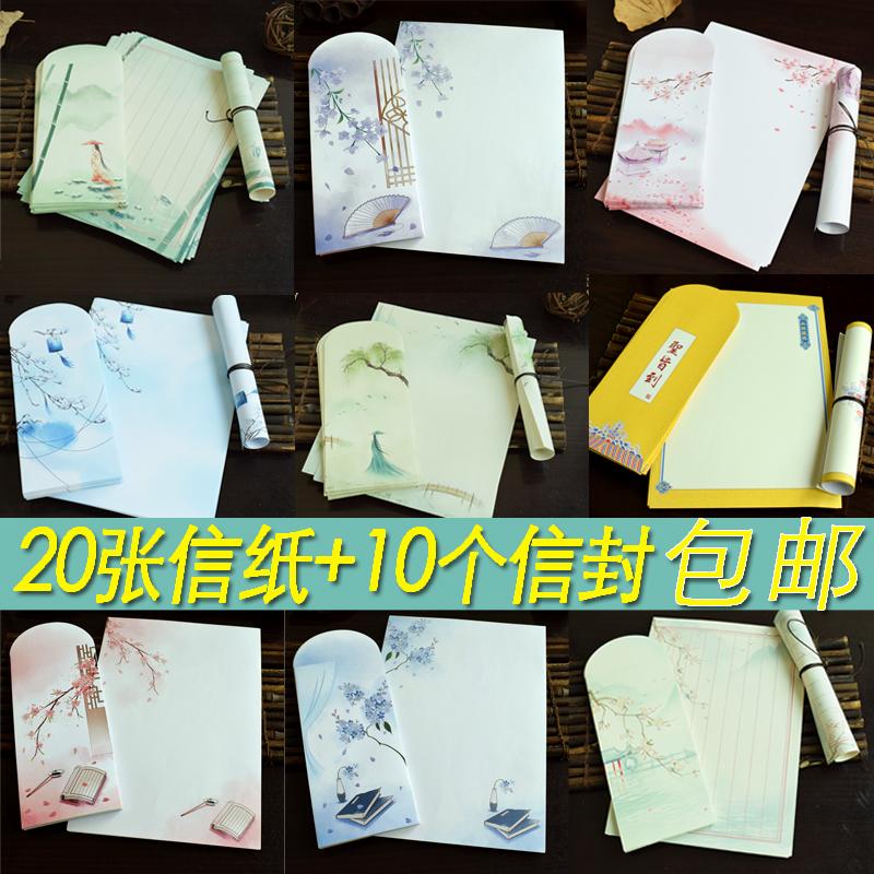 信纸信封套装文艺小清新复古风可爱情书中国风爱心创意浪漫A4信笺