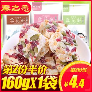 网红雪花酥手工自制牛扎糖奶芙饼干糕点心小零食网红零食小吃抖音