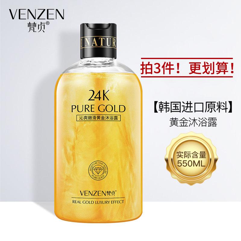 【拍3件】24K黄金沐浴露牛奶持久留香深层清洁椰油香体保湿滋润图片