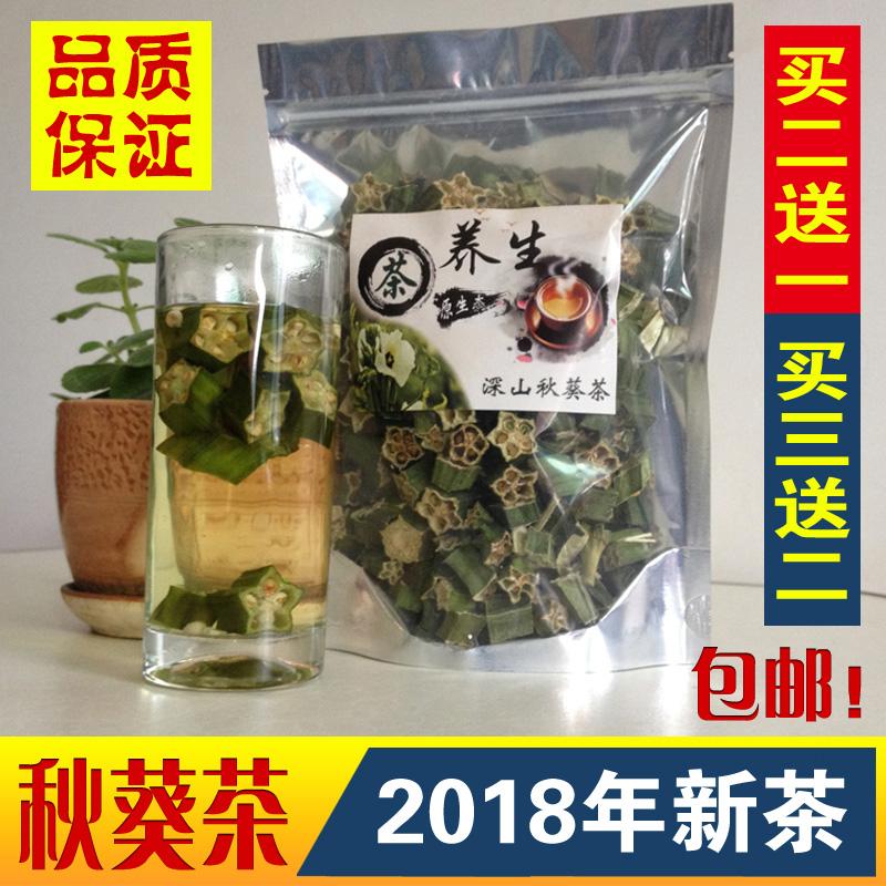 现货2018年新茶 黄秋葵茶 秋葵养生茶 新鲜天然干果花茶50g份包邮