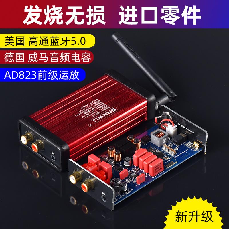 蓝牙音频接收器高通5.0无损APTX功放音响车载改HIFI发烧前级模块