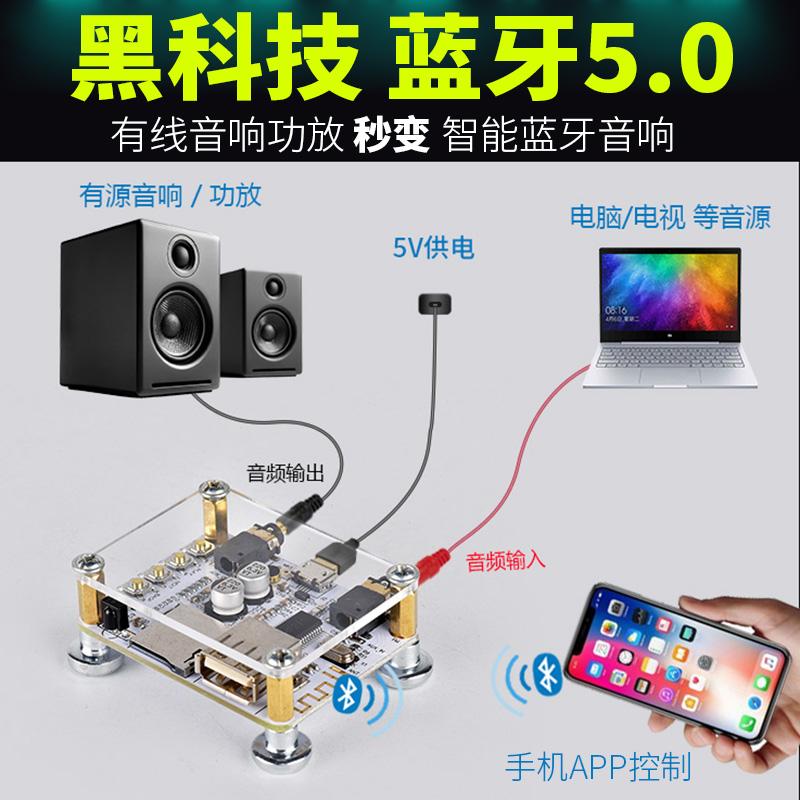 智能高保真蓝牙音频接收器板U盘播放蓝牙音响功放改装模块蓝牙5.0