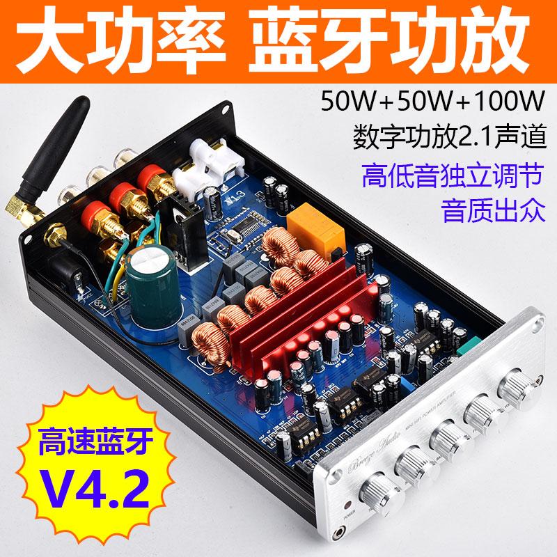 发烧蓝牙功放板大功率2.1声道低音炮功放机音响改装数字功放模块