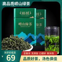 崂山绿茶2021新茶礼盒手工高山云雾明前浓香青岛特级250g散装绿茶