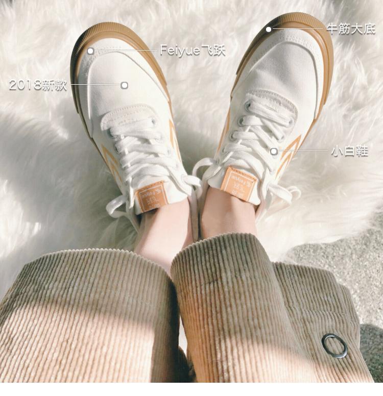 feiyue/飞跃皮质小白鞋低帮情侣帆布鞋男女款休闲鞋ins超火的鞋子