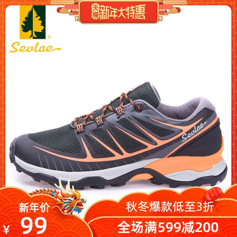 【清仓】SEVLAE/圣弗莱 户外男耐磨徒步鞋减震网面透气防滑运动鞋