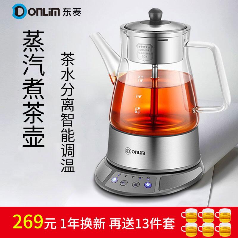 东菱安化黑茶煮茶器玻璃家用养生壶全自动电煮茶壶黑茶壶泡茶专用
