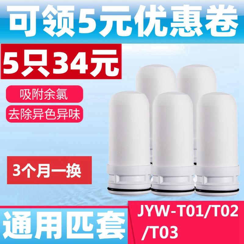 九阳净水器通用滤芯水龙头家用厨房净水机JYW-T01/T02/T03滤芯