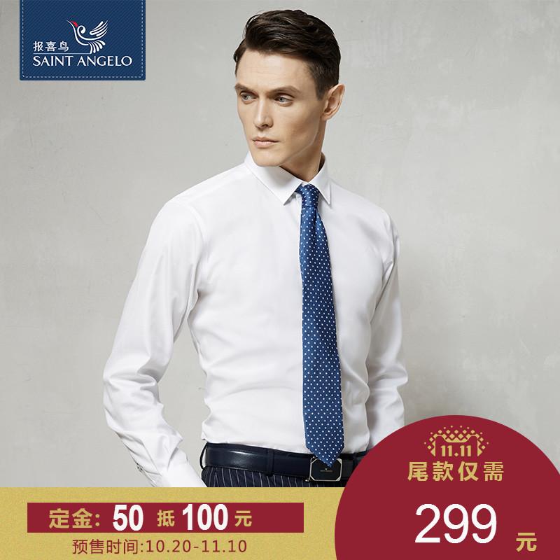 预售免烫报喜鸟男士职业商务白衬衫 休闲修身纯棉上班衬衣打底衫