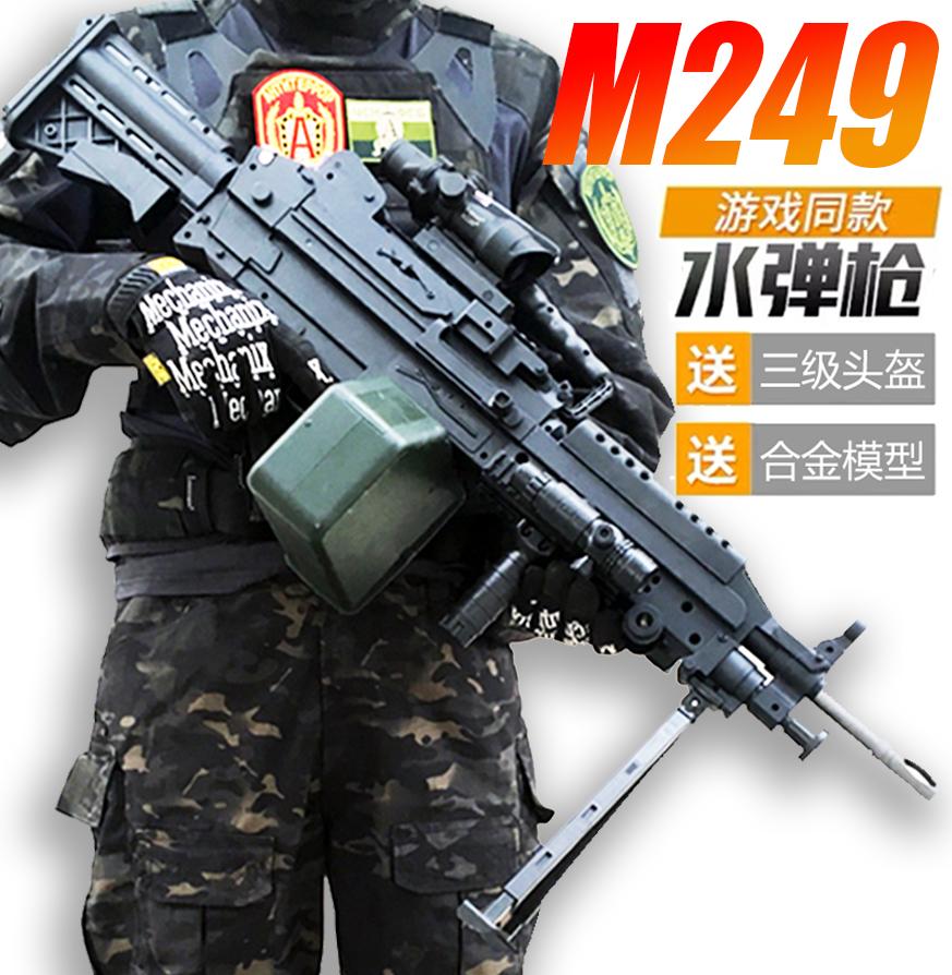 绝地求生M249三代尼龙大菠萝连发电动水弹枪机枪 m416吃鸡玩具枪