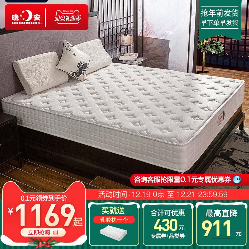 新品晚安床垫 天然乳胶独立弹簧床垫1.5米 1.8m床品牌席梦思软垫
