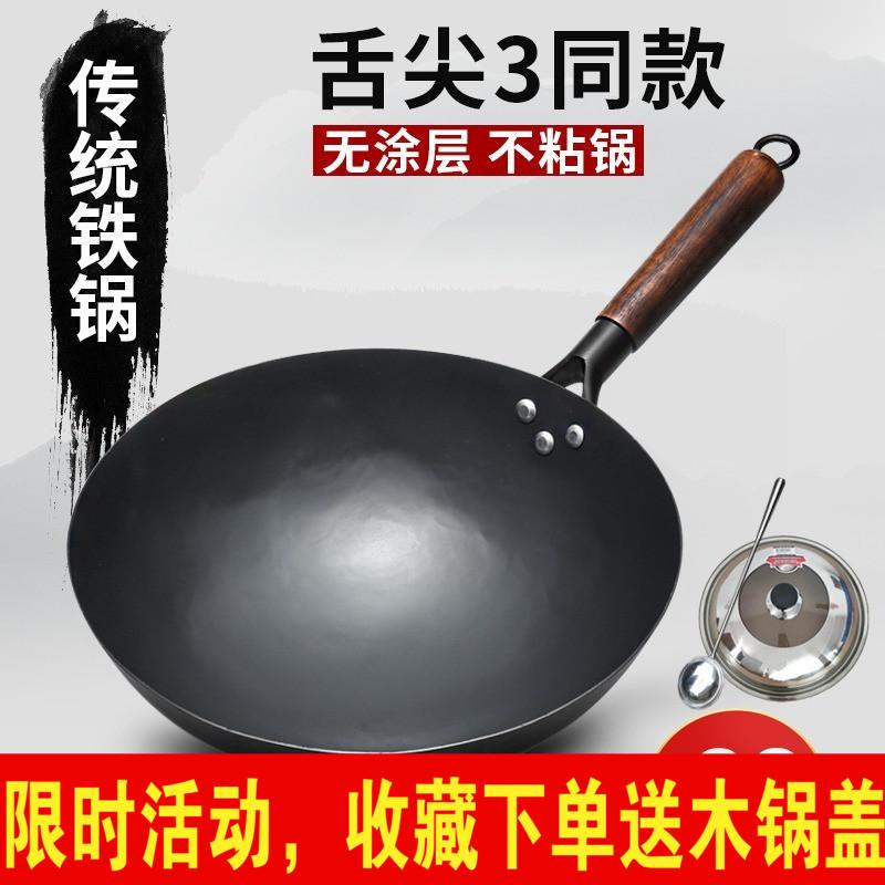 章丘手打铁锅官方旗舰老式不粘锅家用煤气灶专用无涂层炒锅炒菜锅