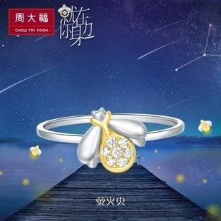 周大福珠宝首饰萤火虫18K金钻石戒指U168886图片