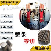 20CrMnTi圓鋼2016MnCr5板材40CrNiMo圓棒60Si2MnA8620H鋼材