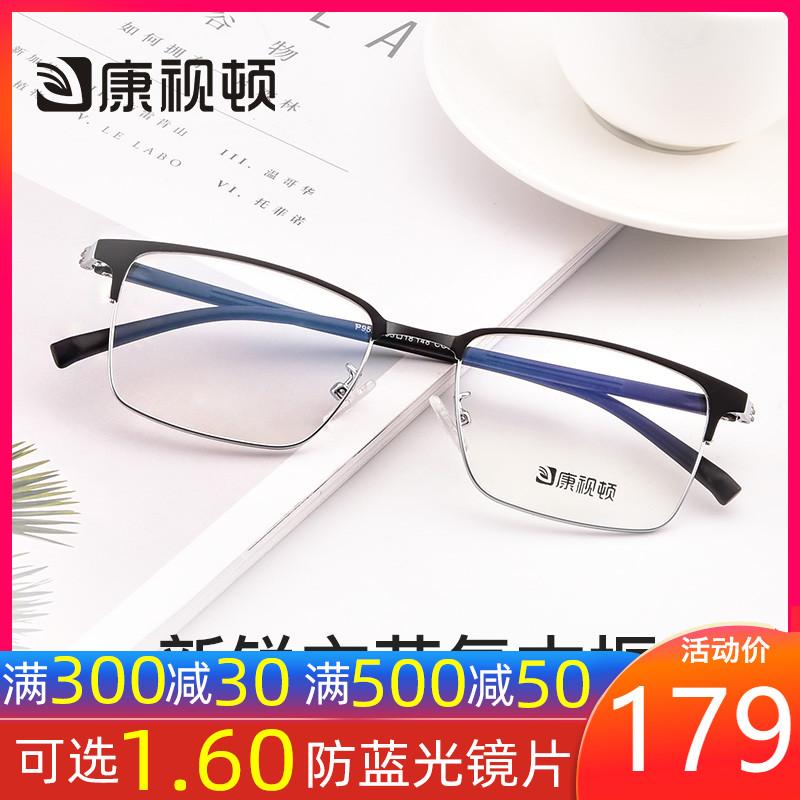 康视顿方形眼镜框近视男全框 超轻合金镜架 可配近视镜片P9523图片