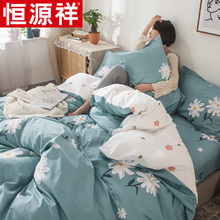 恒源祥13070四件套全棉纯棉被套三件md16被单1cs双的床上用品