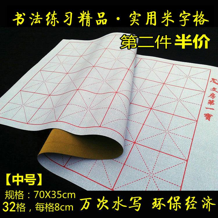 上善书院毛笔书法练习水写布超实用加大空白米字格回宫格田字格