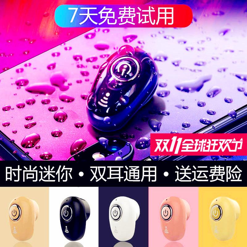 蓝牙耳机苹果小米单耳迷小oppo华为vivo通用隐形挂耳式无线耳塞式