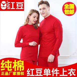 红豆大红色内衣中老年男女士纯棉全棉中高领棉毛衫秋衣单件上衣图片
