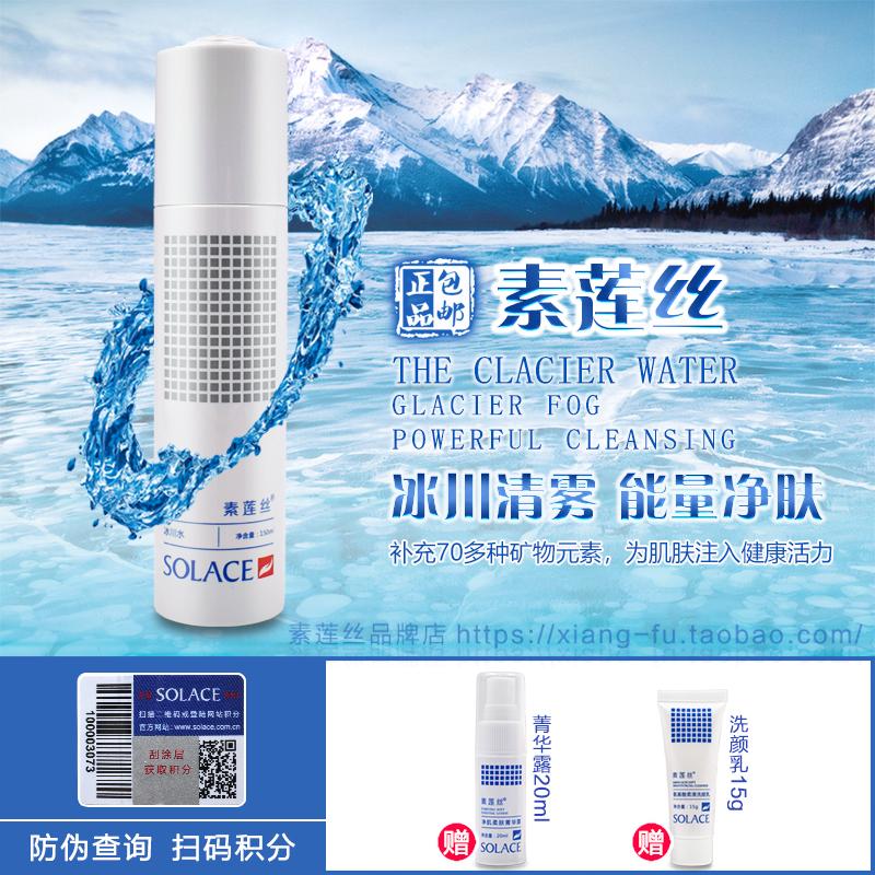 专柜正品 素莲丝冰川水150ml能量水舒缓净化保湿细致毛孔爽肤水新