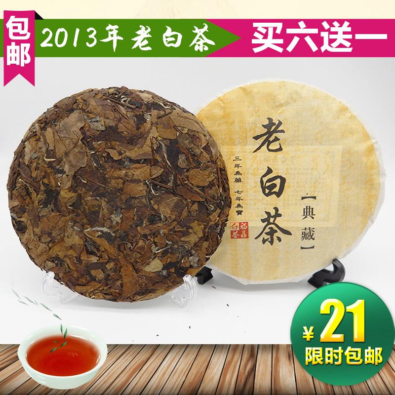 福鼎白茶荷叶香老白茶饼2013年高山老寿眉350克特价包邮