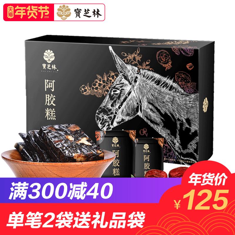宝芝林山东原产红枣枸杞阿胶糕礼盒450g