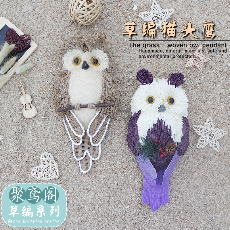 猫头鹰挂件纯手工草编猫头鹰工艺礼品居家装饰
