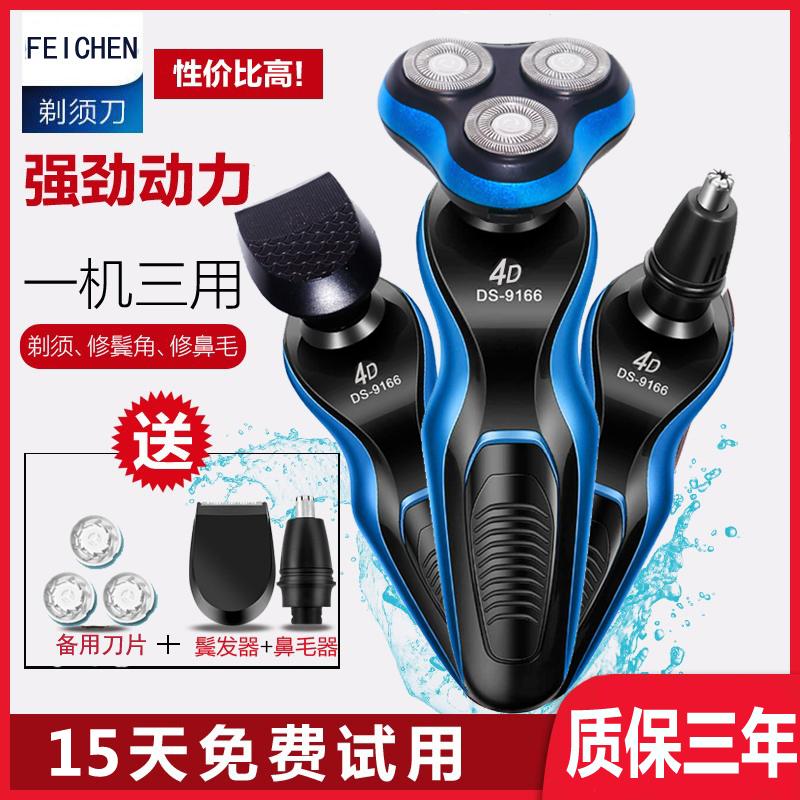 电动剃须刀 全身水洗4D浮动刀头刮胡刀 充电式多功能刮胡刀 正品