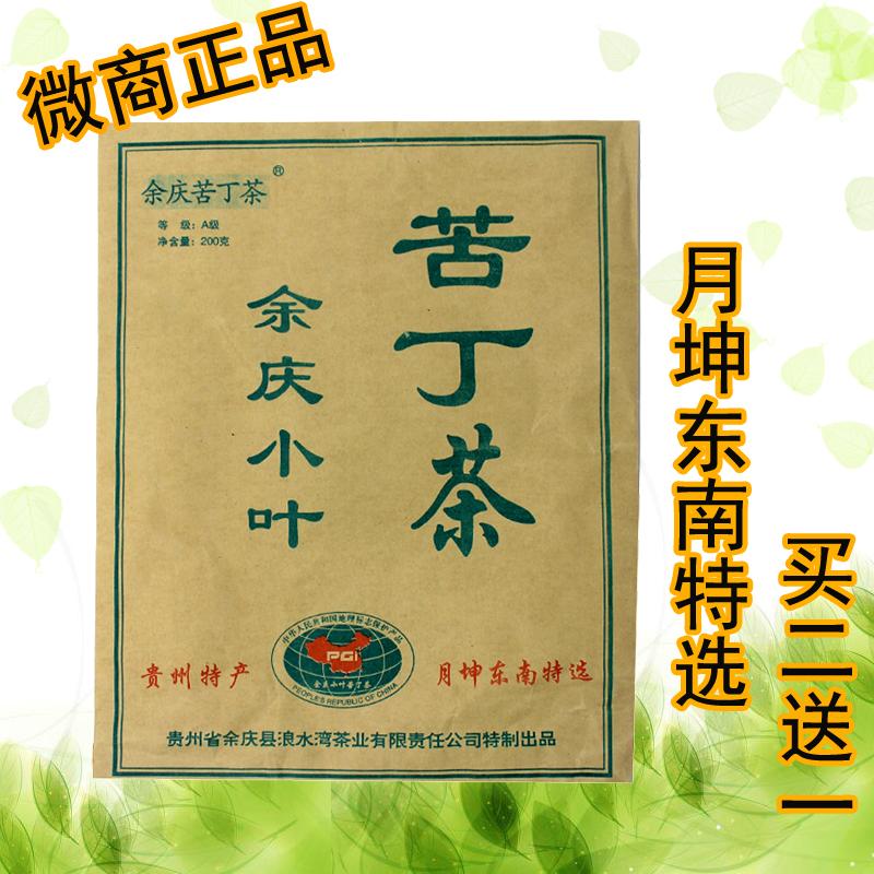 新包装 贵州余庆月坤东南特选发酵小叶苦丁茶 特级袋泡 正品 包邮图片