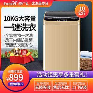 新飞XQB100全自动洗衣机10公斤家用节能租房宿舍全自动波轮洗衣机